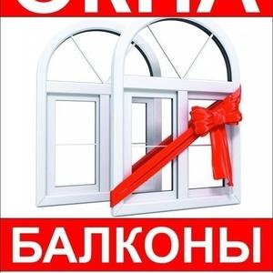 Окна и балконы пластиковые, изготовление,  продажа,  монтаж.